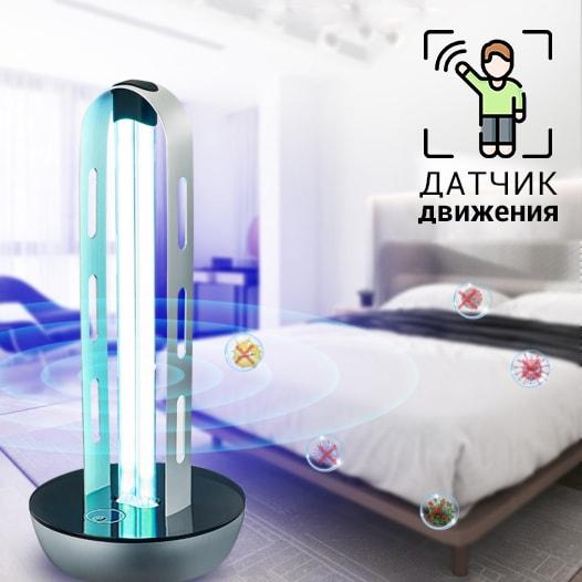 Бактерицидная УФ лампа с датчиком движения Smart Radar-101-2